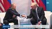 СРЕЩА ТРЪМП-ПУТИН: Очаква ли се стопляне на отношенията САЩ - Русия?