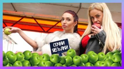 Тези ГОРЕЩИ мацки продадоха всички СОЧНИ ябълки на пазара!