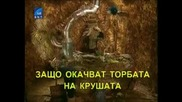 Шарена Черга - Торбата на Крушата... Й. Радичков