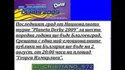Планета Дерби Благоевград 2009 High Quality