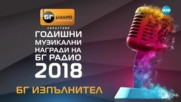 """""""БГ Изпълнител 2018"""" - Криско"""