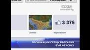 Провокации срещу България във фейсбук