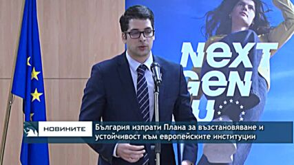 България изпрати Плана за възстановяване и устойчивост към европейските институции