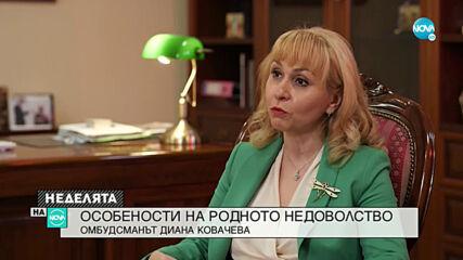 Омбудсманът Диана Ковачева за особеностите на родното недоволство
