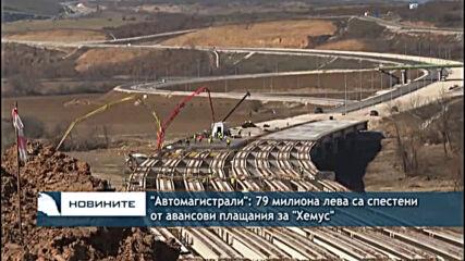 """""""Автомагистрали"""": 79 милиона лева са спестени от авансови плащания за """"Хемус"""""""