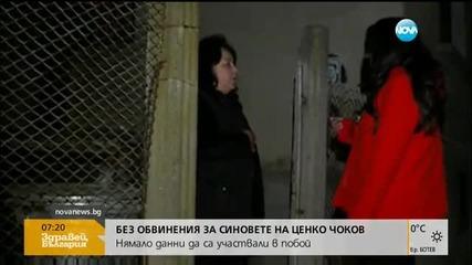 Синовете на Ценко Чоков - без обвинения