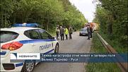 Тежка катастрофа отне живот и затвори пътя Велико Търново - Русе