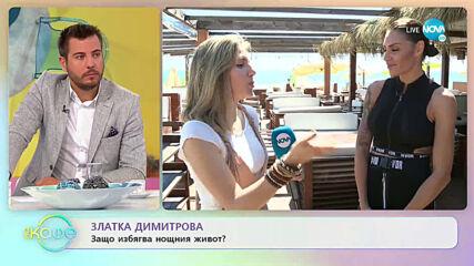 """Защо Златка Димитрова избягва нощния живот - """"На кафе"""" (01.07.2020)"""