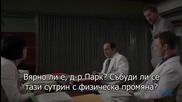 Д-р Хаус - Сезон 8 Епизод 18 Бг Субтитри