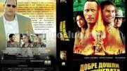 Добре дошли в джунглата 2003 (синхронен екип 1, първи дублаж по bTV на 17.09.2011 г.) (запис)