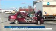 Тежка катастрофа: Кола се вряза в камион