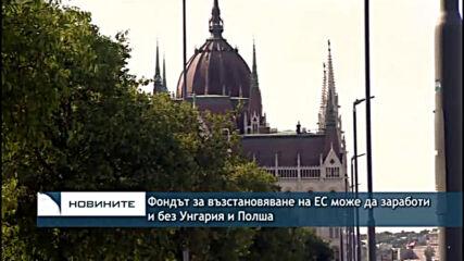 Фондът за възстановяване на ЕС може да заработи и без Унгария и Полша
