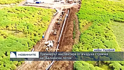 """Премиерът инспектира от въздуха строежа на """"Балкански поток"""""""