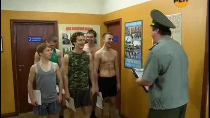 Военна Комисия ! Годен, Негоден