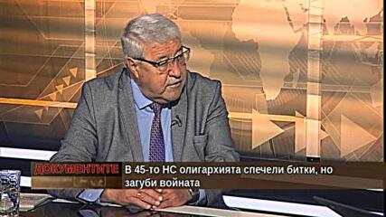 """""""Документите"""" с Антон Тодоров - 08.05.2021 (1 част)"""
