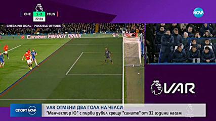 Спортни новини (18.02.2020 - централна емисия)