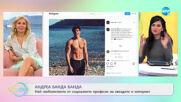 """Андреа Банда-Банда с най-любопитното от социалните мрежи - """"На кафе"""" (11.01.2021)"""