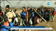 Гръцката полиция премести 2300 мигранти от границата с Македония
