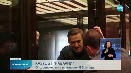 Местят Алексей Навални в болнично отделение за осъдени лица