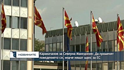 Каракачанов за Македония: Да променят поведението си, иначе нямат шанс за ЕС