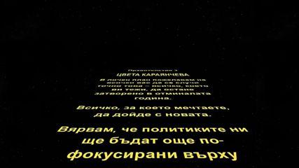 Цвета Караянчева - Нека силата бъде с вас!