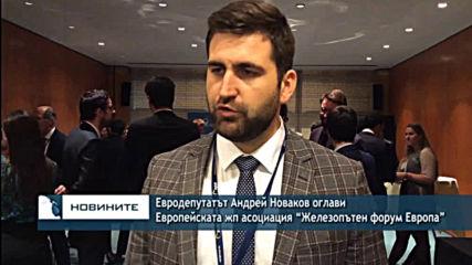 """Евродепутатът Андрей Новаков оглави Европейската ЖП асоциация """"Железопътен форум Европа"""""""