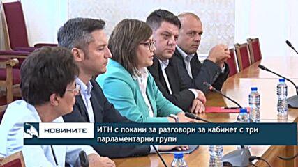 ИТН с покани за разговори за кабинет с три парламентарни групи