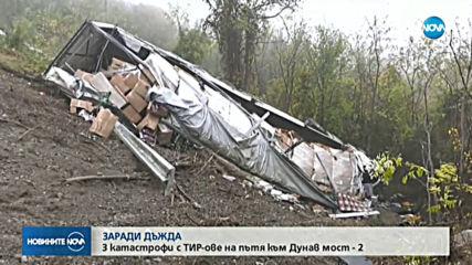 3 катастрофи с тирове станаха на пътя към Дунав мост 2