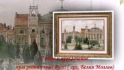 С обич и преклонение към родния град Русе! ... (арх. Белин Моллов)