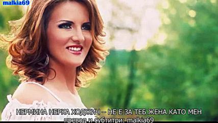 Nerka Hodzic i Juzni Vetar - Nije za tebe zena kao ja (hq) (bg sub)