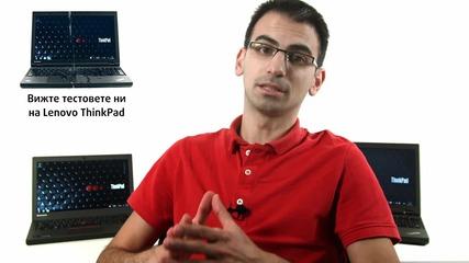 Защо Lenovo ThinkPad са толкова издръжливи лаптопи