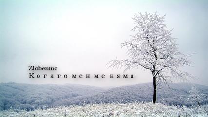 Zlobenmc - Kogato Men Me Nqma Hd