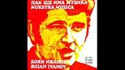 Боян Иванов - Сбогом и прости - 1977