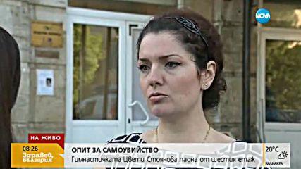 Цвети Стоянова е на апаратно дишане