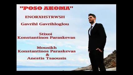 Konstantinos Paraskevas - Poso akoma превод Колко още