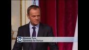 Франция и Полша обявиха инициатива за европейска енергийна общност