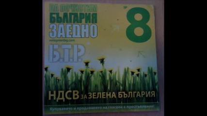 Бтр - Зелена надежда и Зелена Светлина (cd)