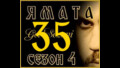 Ямата - 4 еп.35 (127) Бг.суб. 2ч.
