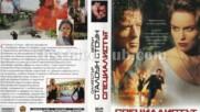 Специалистът (синхронен екип, дублаж на БНТ Канал 1, 2002 г.) (запис)