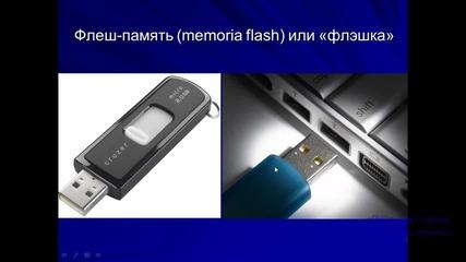 4.2. Флеш-память