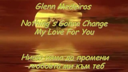Glenn Medeiros - Nothing's Gonna Change My Love For You *превод*