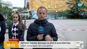 Как е паднала фасадата на мол в Благоевград?