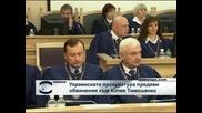 Официално отправиха обвинения на Юлия Тимошенко