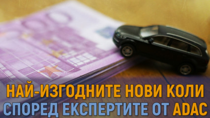Най-изгодните компактни коли според ADAC