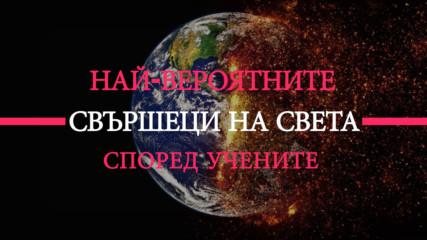 Най-вероятните свършеци на света според учените