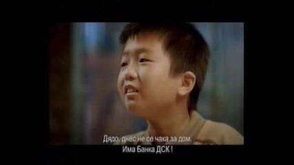Реклама на банка Дск - Банка Дск,  я