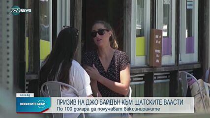 Новините на NOVA NEWS (30.07.2021 - 23:00)