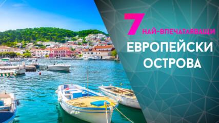 7-те най-впечатляващи европейски острова