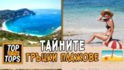 Топ 5 най-красиви и тайни плажа в Гърция