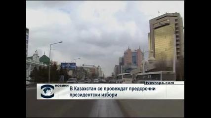 В Казахстан се провеждат президентски избори